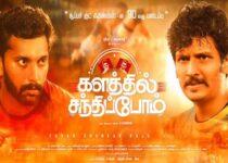 Kalathil Santhippom Full Movie