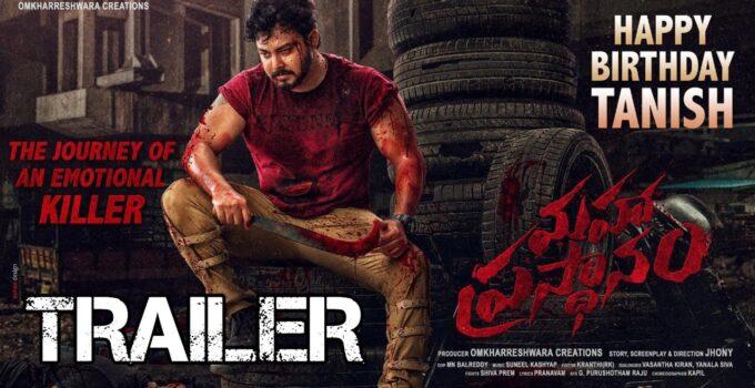 Maha Prasthanam Full Movie